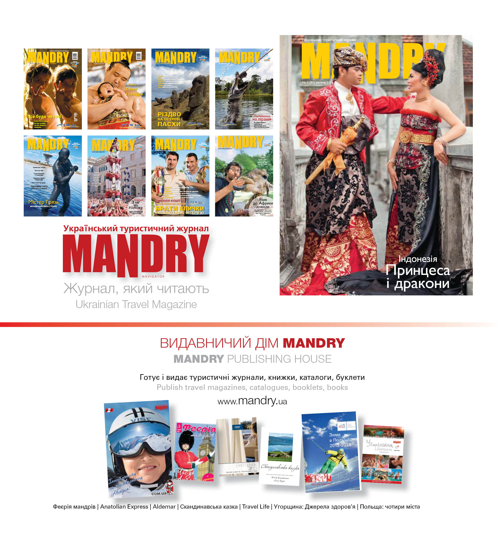 mandry-press-kit-2016-1