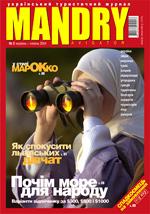 mandry_02_2004