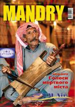 mandry_06_2005