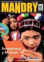 mandry_21_2007