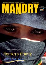 mandry_33_2008