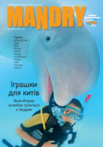 mandry 64.indd