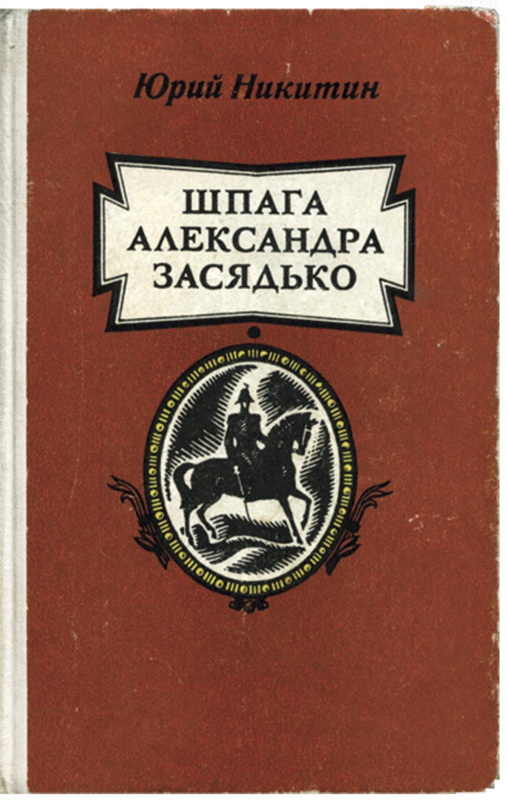 000 spaga book